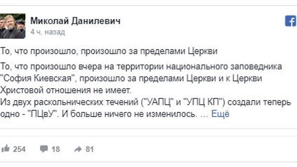 Скриншот поста в социальной сети Facebook замглавы отдела внешних церковных связей УПЦ протоиерея Николай Данилевича