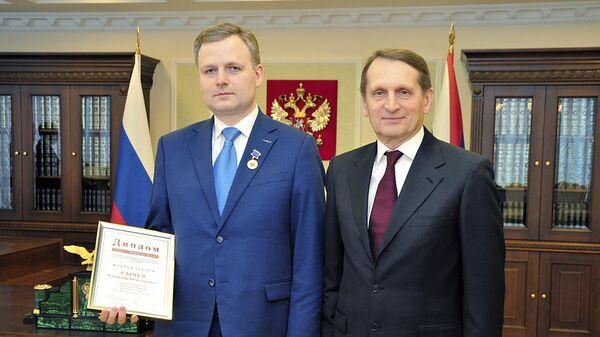 Специальный корреспондент МИА Россия сегодня Владимир Сычев и директор СВР Сергей Нарышкин