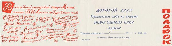 Приглашение на ежегодную праздничную елку Артека