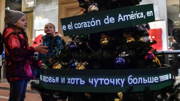 Интерактивная елка МИА Россия сегодня в ГУМе