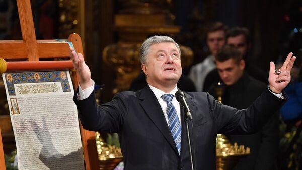 Президент Украины Петр Порошенко выступат перед томосом