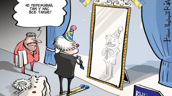 Предвыборная клоунада
