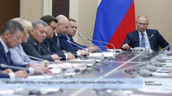 LIVE: Владимир Путин проводит совещание с членами правительства
