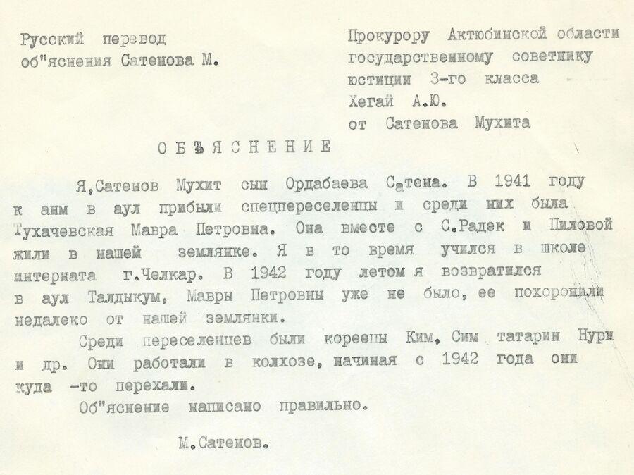 Объяснение Мухита Сатенова