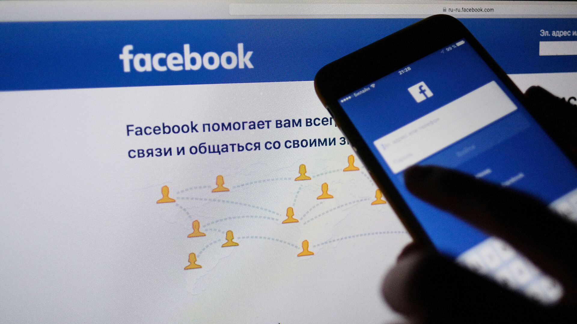 Facebook - РИА Новости, 1920, 11.02.2021