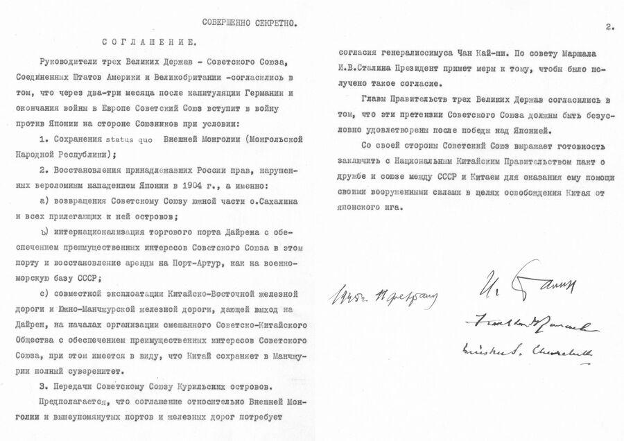 Текст соглашения о вступлении СССР в войну против Японии. 11 февраля 1945