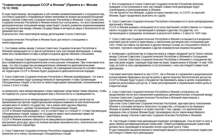 Текст совместной декларация СССР и Японии, принятая 19 октября 1956 года