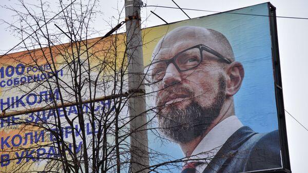 Агитационный плакат кандидата в президенты Украины Арсения Яценюка