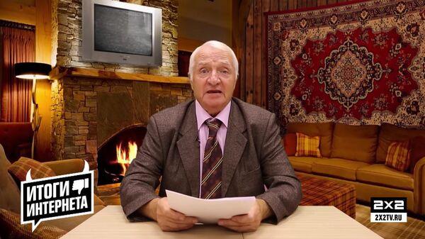 Скриншот видео Итоги интернета с ведущим телеканала 2х2 Виктором Мочаловым