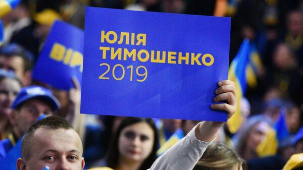 Участник съезда партии Батькивщина держит листовку в поддержку кандидатуры Юлии Тимошенко на пост президента Украины. 22 января 2019