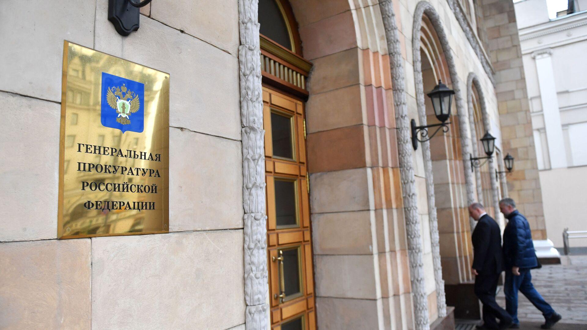 Табличка на здании генеральной прокуратуры РФ - РИА Новости, 1920, 11.05.2021