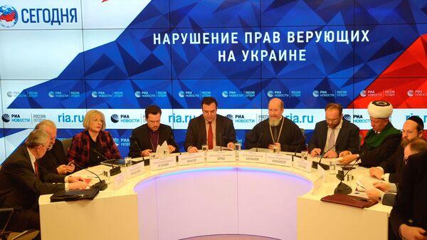 Круглый стол Нарушение прав верующих на Украине