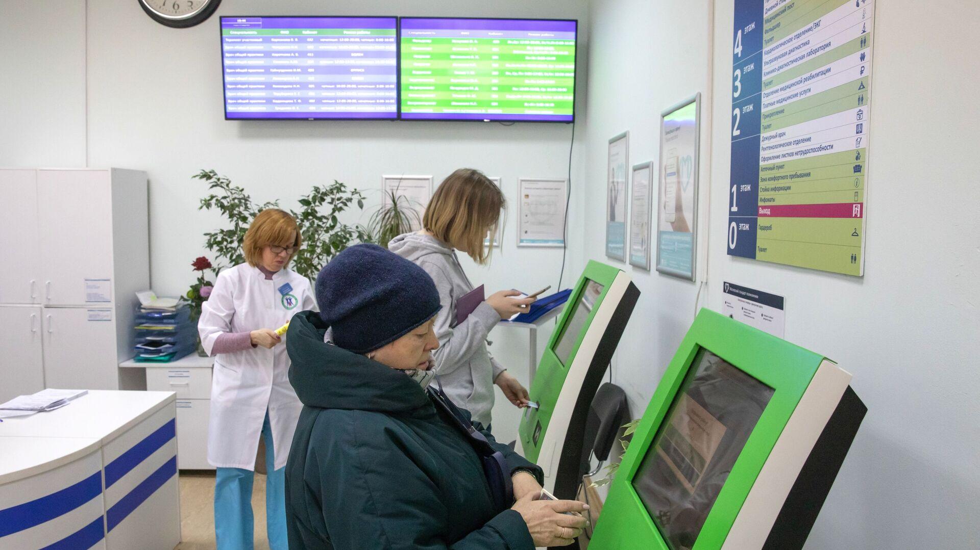 Пациенты записываются на прием к врачу через электронные терминалы в городской поликлинике № 68 в Москве - РИА Новости, 1920, 12.01.2021