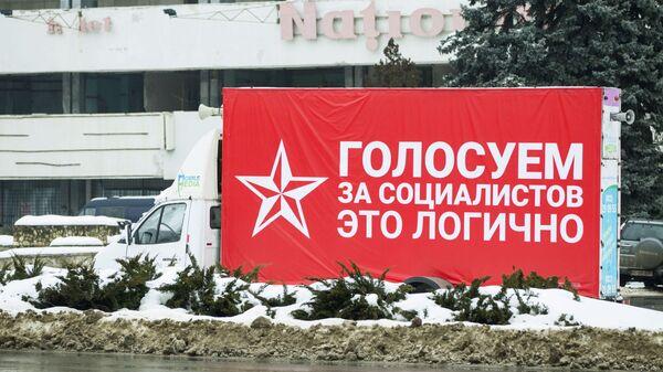 Предвыборный агитационный плакат партии Партия социалистов Республики Молдова в Кишиневе