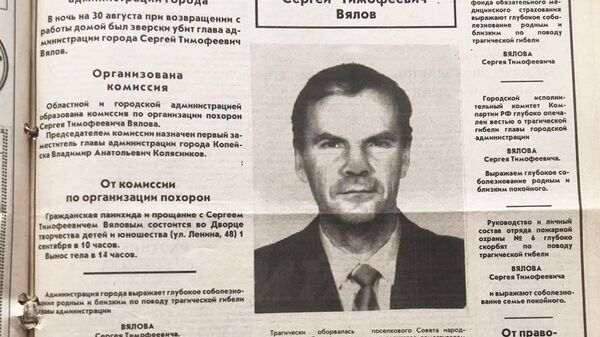 Страница газеты Копейский рабочий с новостью об убийстве мэра Копейска Сергея Вялова