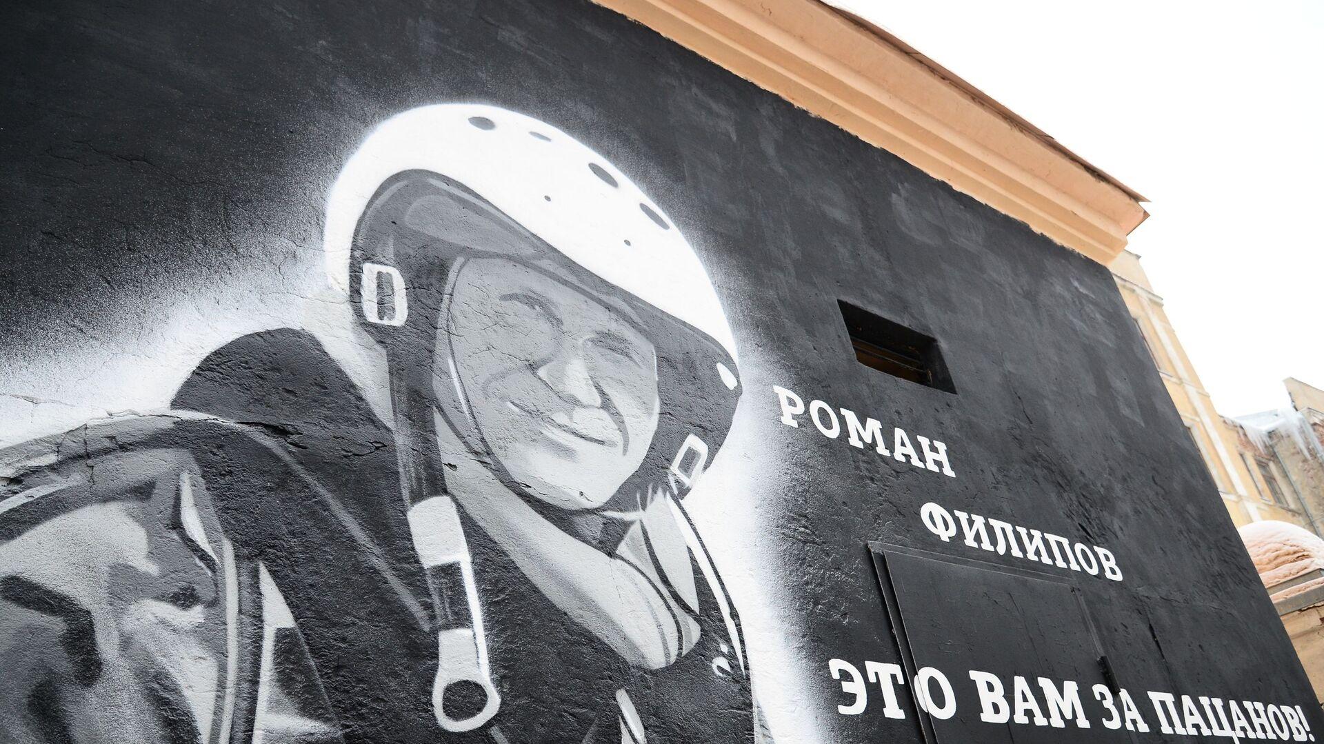 СК попросил заочно арестовать причастных к гибели летчика Филипова