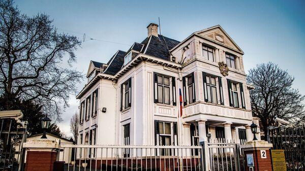 Посольство Российской Федерации в Нидерландах