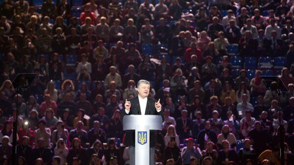 Президент Украины Петр Порошенко выступает на форуме Открытый диалог в Киеве. 9 февраля 2019