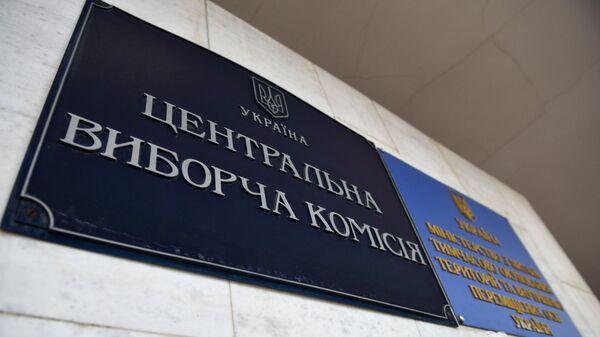 Табличка на здании Центральной избирательной комиссии Украины в Киеве