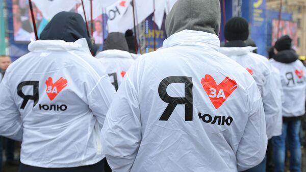 Участники акции в поддержку лидера партии Батькивщина Юлии Тимошенко