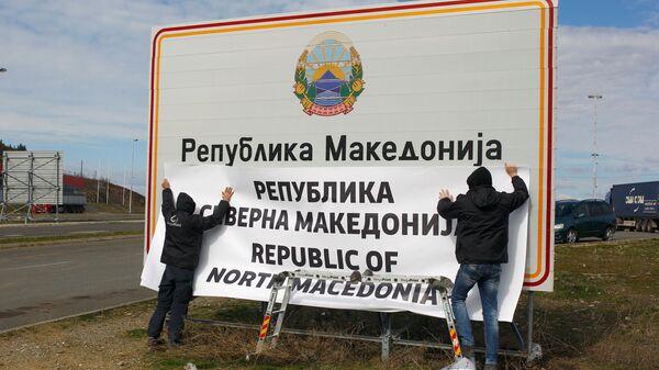 Рабочие меняют знаки на всех пунктах погранперехода на границах Македонии. 13 февраля 2019