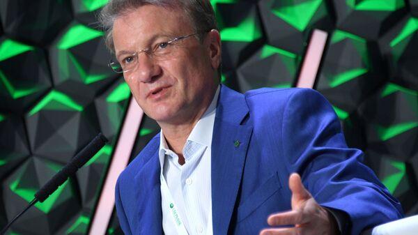 Президент, председатель правления ПАО Сбербанк России Герман Греф на Российском инвестиционном форуме в Сочи