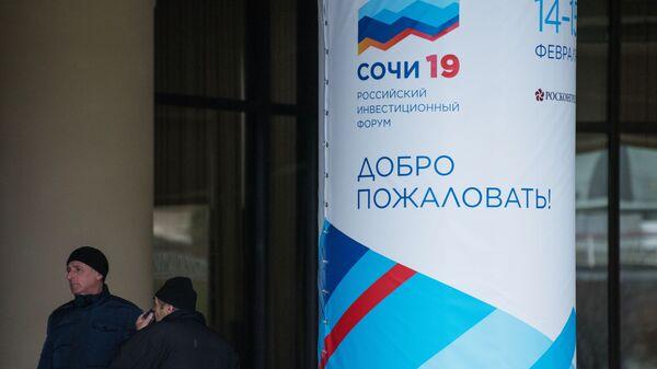 Баннер с символикой Российского инвестиционного форума 2019