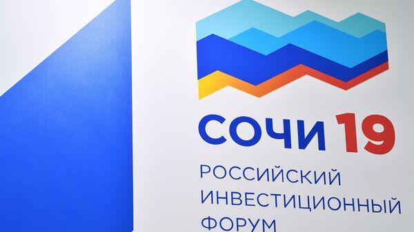 LIVE: Медведев принимает участие в инвестиционном форуме в Сочи
