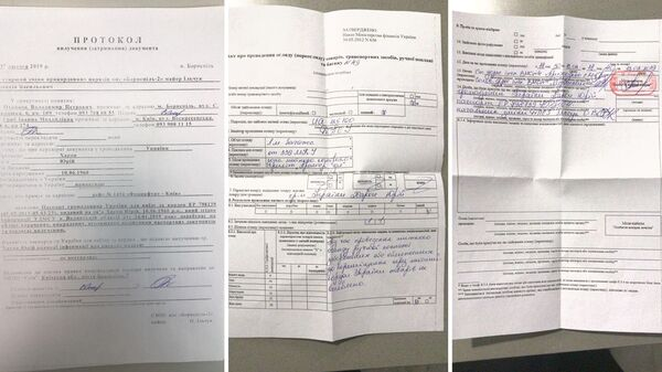 Протоколы погранслужбы Украины о выдворении епископа Гедеона (Харона) с территории страны