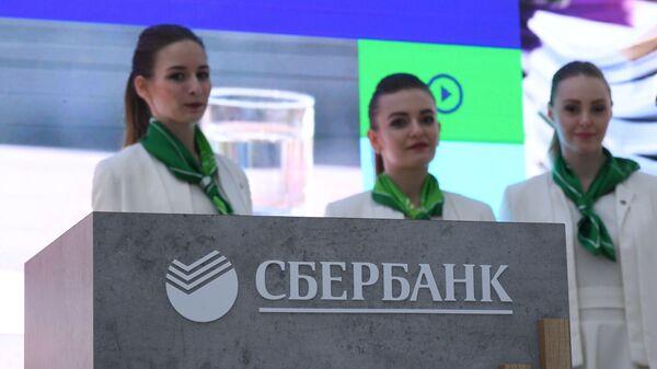 Стенд ПАО Сбербанк России на Российском инвестиционном форуме в Сочи