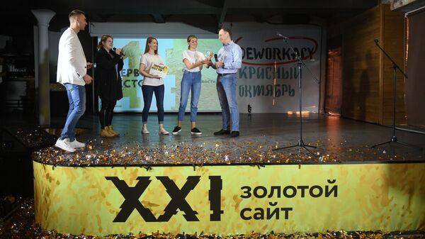 Церемония награждения лауреатов 3-й ежегодной премии Золотое приложение