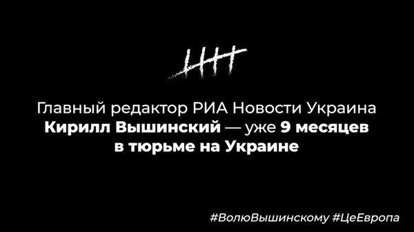 Девять месяцев со дня ареста Кирилла Вышинского на Украине
