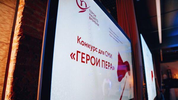 Объявлен состав жюри конкурса для СМИ Герои пера