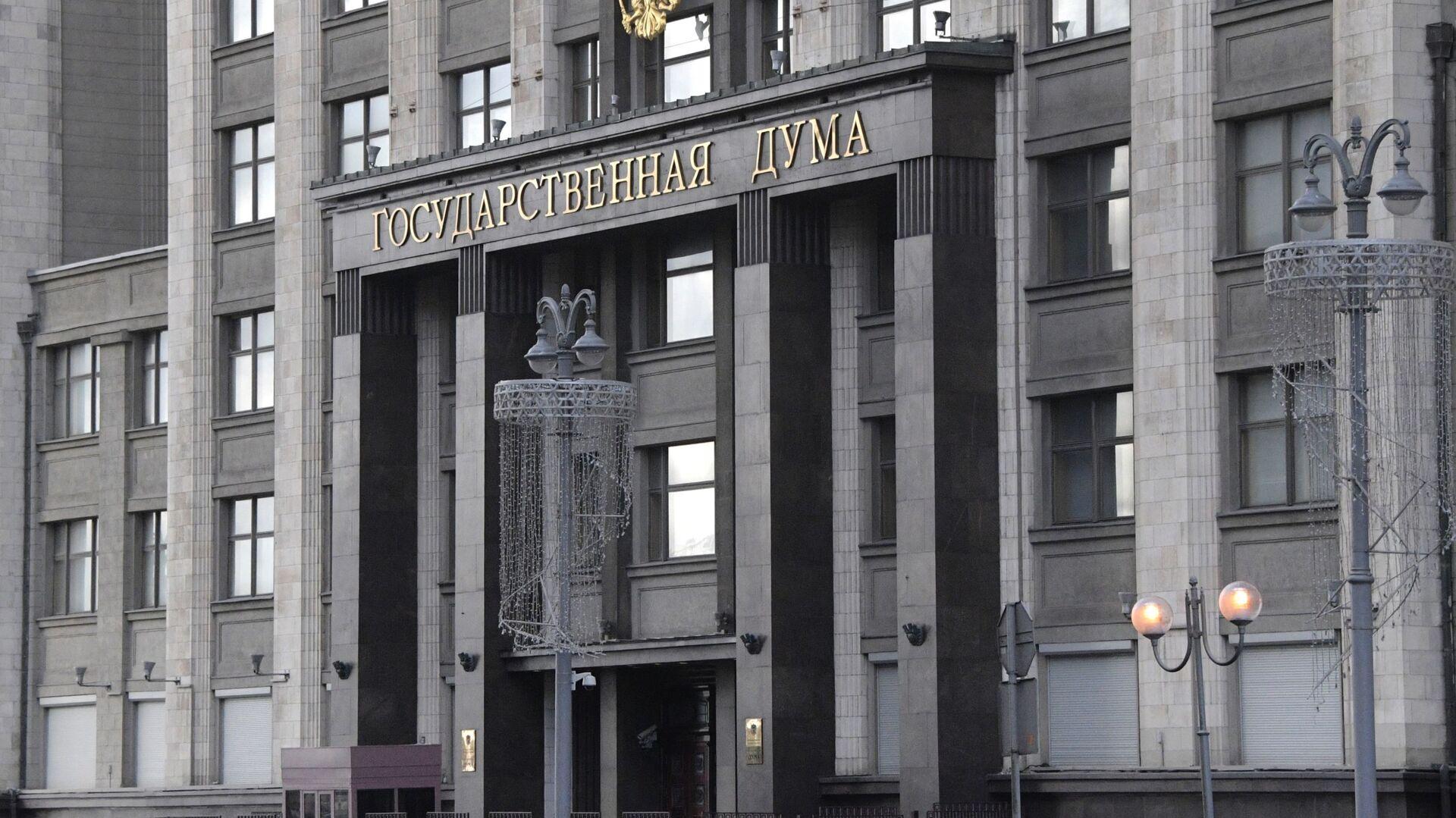 Здание Государственной Думы РФ - РИА Новости, 1920, 19.01.2021