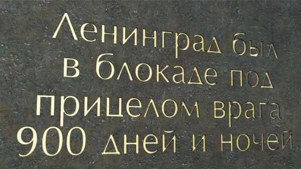 Памятник жертвам блокады Ленинграда планируется установить в Иерусалиме в мае 2019