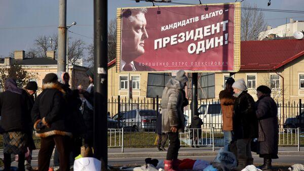 Агитационный плакат кандидата в президенты Украины Петра Порошенко на одной из улиц Львова
