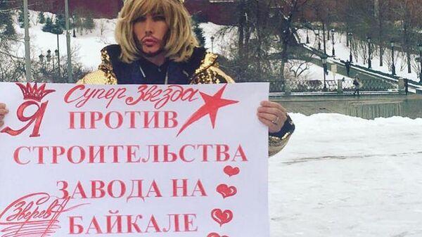 Сергей Зверев на Красной площади выступил против строительства заводов на Байкале. 4 марта 2019