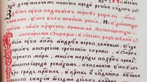 Фрагмент Русского летописца