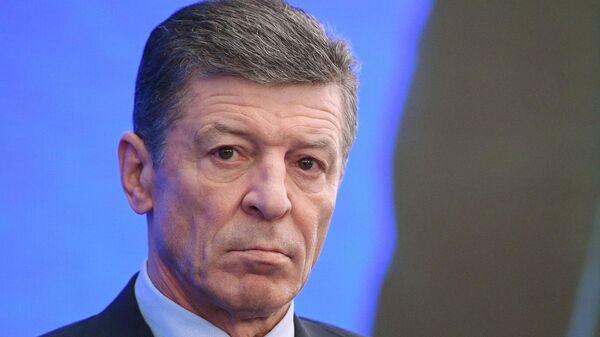 Заместитель председателя правительства РФ Дмитрий Козак
