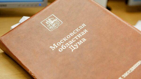 Папка с документами на заседании Мособлдумы