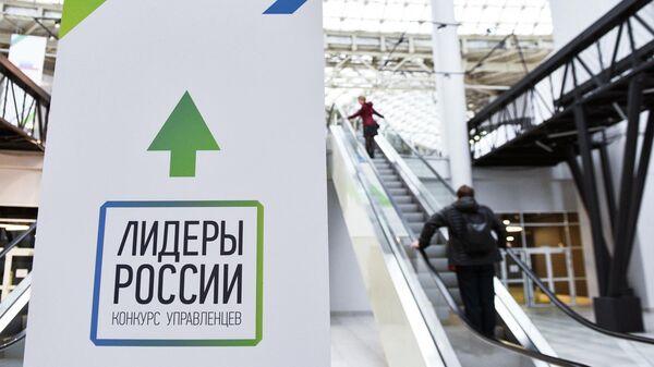 Информационный стенд конкурса управленцев Лидеры России в Сочи