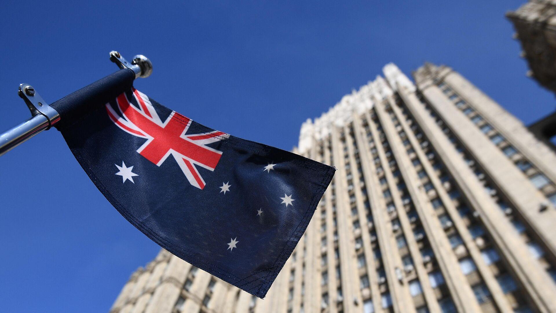 Государственный флаг Австралии у здания министерства иностранных дел РФ - РИА Новости, 1920, 12.05.2021