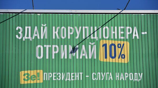Агитационный плакат кандидата в президенты Украины Владимира Зеленского на одной из улиц в Киеве