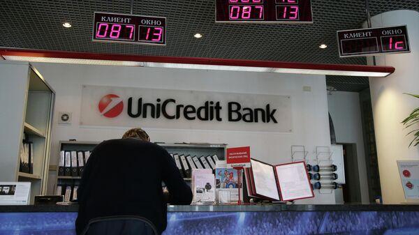 Обслуживание клиентов отделения ЮниКредит Банка на Пречистенской набережной в Москве