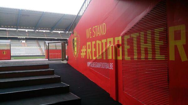 Стадион в Брюсселе