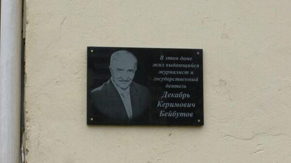 Памятная доска корреспонденту РИА Новости Декабрю Бейбутову в Махачкале