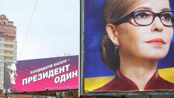 Агитационные плакаты кандидатов в президенты Украины Юлии Тимошенко и Петра Порошенко на одной из улиц Киева.