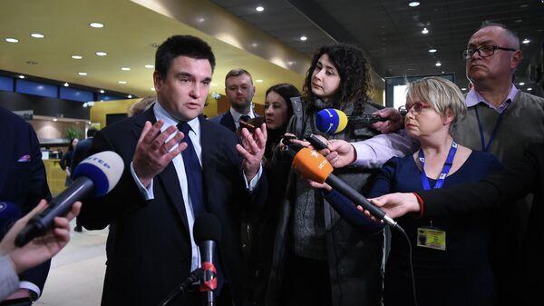 Министр иностранных дел Украины Павел Климкин во время пресс-конференции в Брюсселе