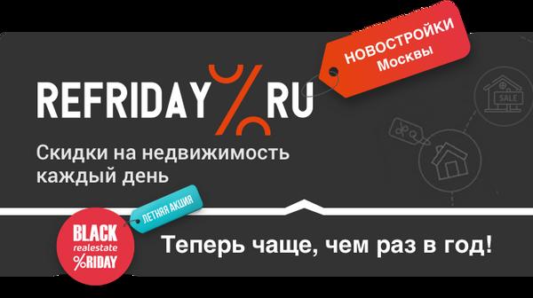 Агрегатор скидок refriday.ru