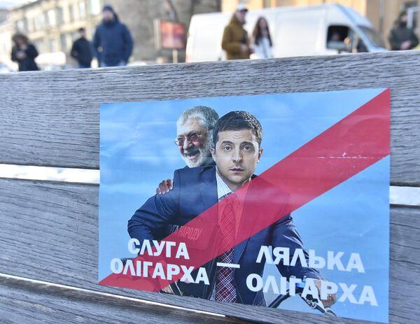 Листовки участников митинга против кандидата в президенты Украины Владимира Зеленского во Львове